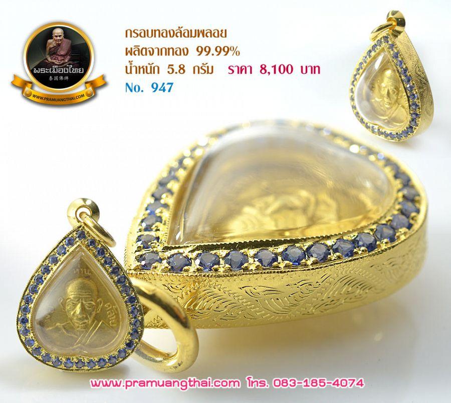กรอบทองล้อมพลอยรอบ ข้างแกะลายไทย