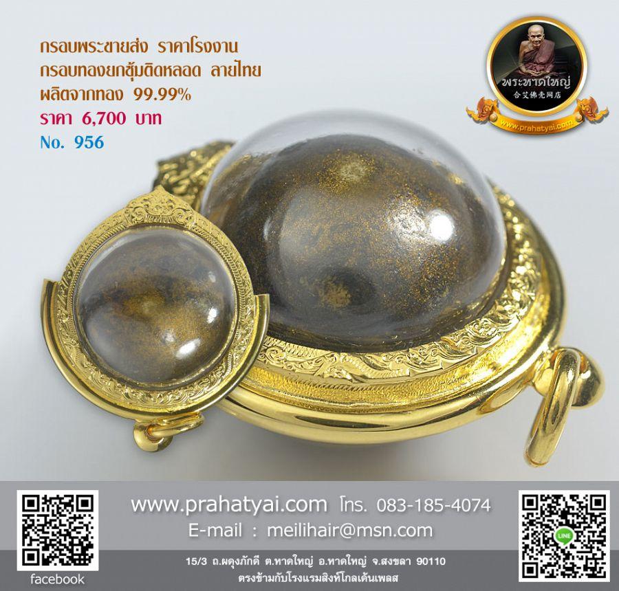 NO.956 กรอบทองยกซุ้มติดหลอด ลายไทย ทอง 99.99%