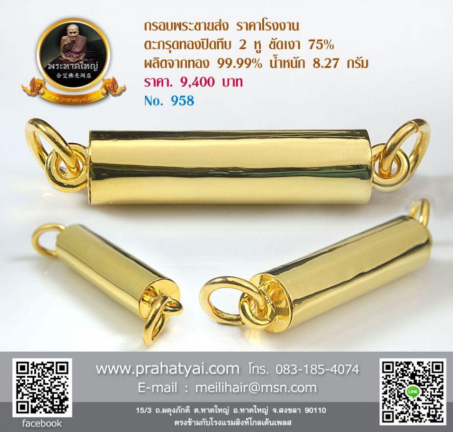 NO.958 ตะกรุดทองปิดทึบ 2 หูขัดเงา 75%ผลิตจากทอง 99.99% น้ำหนัก8.27 กรัม