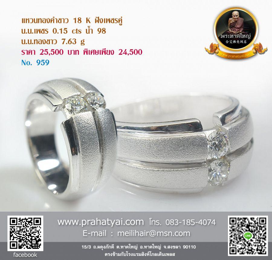 NO.959 แหวนทองคำขาว 18k. ฝังเพชรคู่ น้ำหนักเพชร 0.15cts น้ำ98 น้ำหนักทองขาว 7.63 กรัม