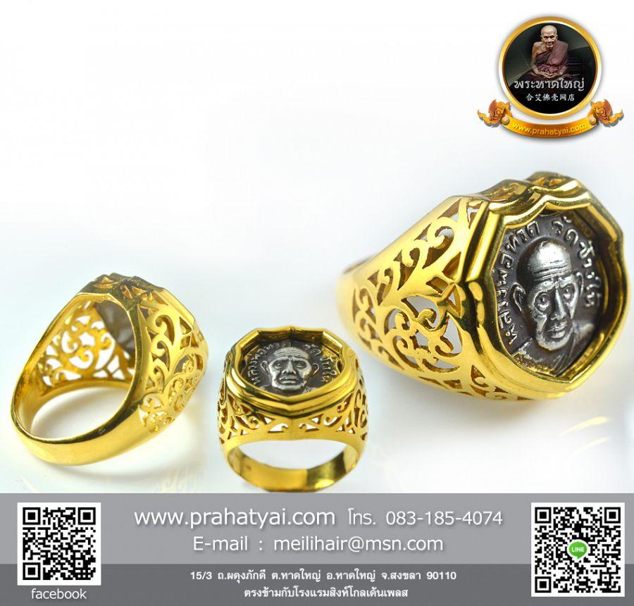 NO.968 แหวนทอง 75% ลายฉลุ หน้าโล่หลวงปู่ทวด น้ำหนักประมาณ 13 กรัม