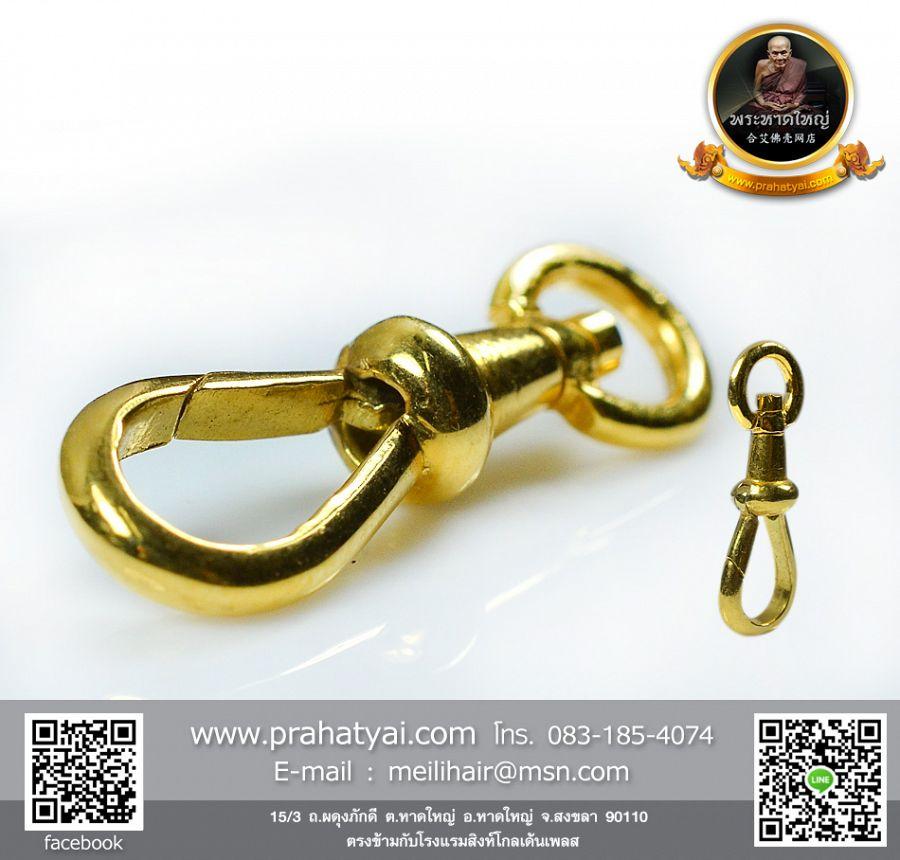 ก้ามปูทอง 90% มีหลายขนาด 金钩 有能转和不能转动