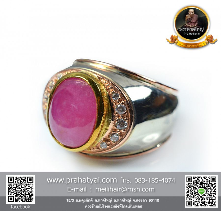 แหวนพลอยทับทิมแท้ 3 กษัตริย์