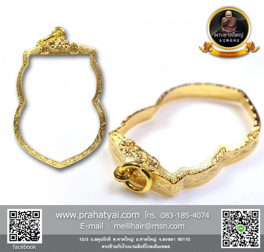 กรอบทองยกซุ้มสิงค์เดี่ยว เหรียญหลวงพ่อทวดเสมารุ่น 3 ทอง 80% 金壳单狮子头雕花 可用舍玛龙婆托佛牌