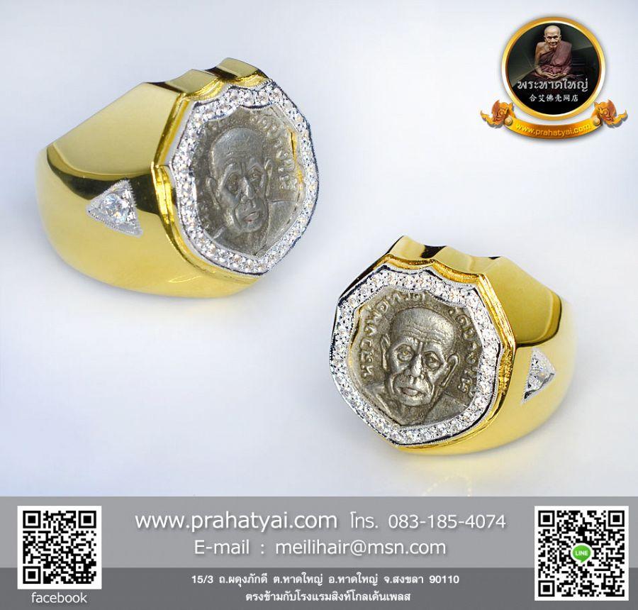 แหวนพระหลวงพ่อทวด ปี08 ฝังเพชรรอบ 戒子(纹达落龙婆托) 08 年 镶钻石