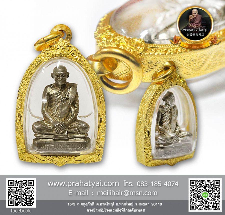 กรอบทอง 90% ซุ้มลายไทยทั้งองค์ หลวงพ่อแพ 金壳 狮子头+龙头 全面雕花
