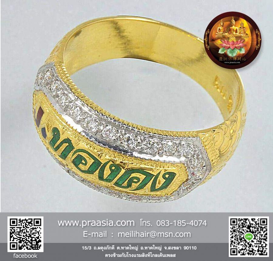แหวนนามสกุลล้อมเพชร ทอง90% ข้างแกะลาย