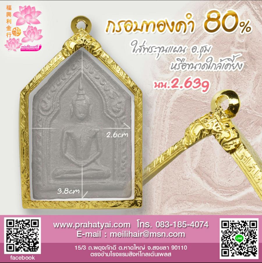 กรอบทอง 80% ขุนแผน อ.ชุม หรือพระที่มีขนาดใกล้เคียง สิงค์เดียวลายไทยทั้งองค์