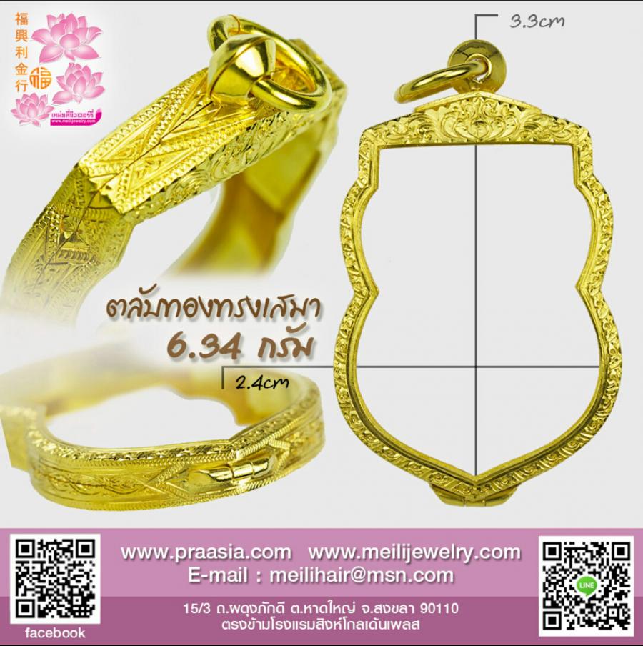 ตลับทอง 80% เสมา กันน้ำเปิดหน้าเปิดหลัง ธรรมดาลายไทยทั้งองค์ 850 开光金壳 舍玛龙婆托