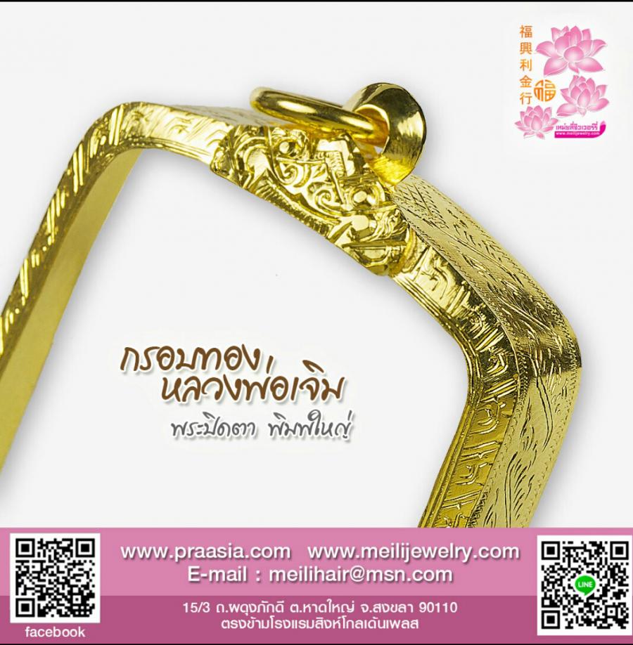 กรอบทอง 80% หลวงพ่อฮกพิมพ์ใหญ่ สิงค์เดียวลายไทยทั้งองค์ 850 金壳 狮子头泰式花汶 比打龙婆贞