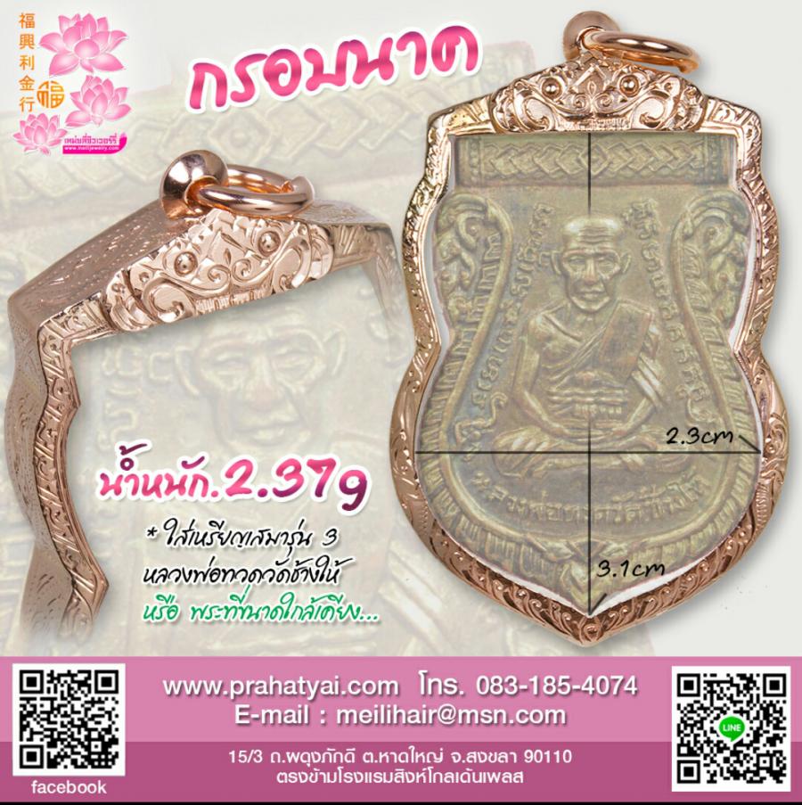 กรอบพิ้งโกล เสมา สิ้งเดี่ยวลายไทย 舍玛型 玫瑰金金壳 泰式花纹狮子头