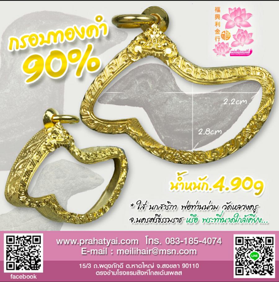 กรอบทอง 90%((เต็ม)) ติดซุ้มลายไทย นกสาริกา พ่อท่านเอื้อมและพ่อท่านน่วม 916 金壳 人缘鸟形 狮子头泰式花纹