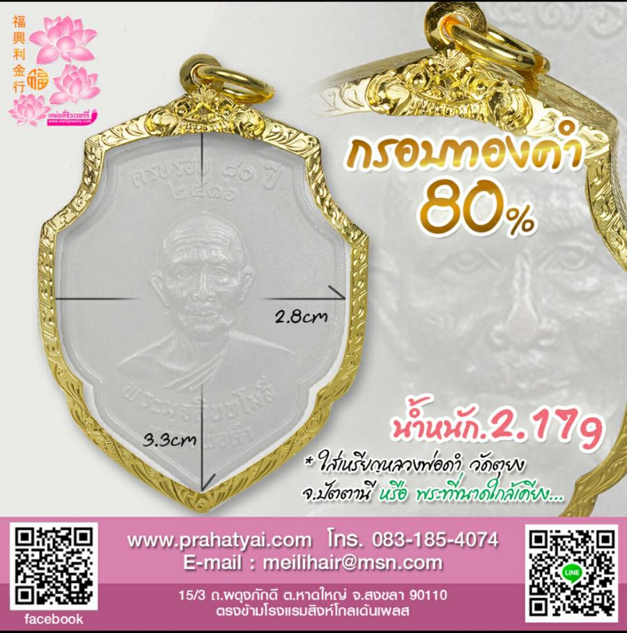 กรอบทอง 80% สิงค์เดี่ยวลายไทย เหรียญหลวงพ่อดำ วัดตุยง ปี 16 850 金壳 狮子头泰式花汶 莲龙婆当 瓦杜拥寺