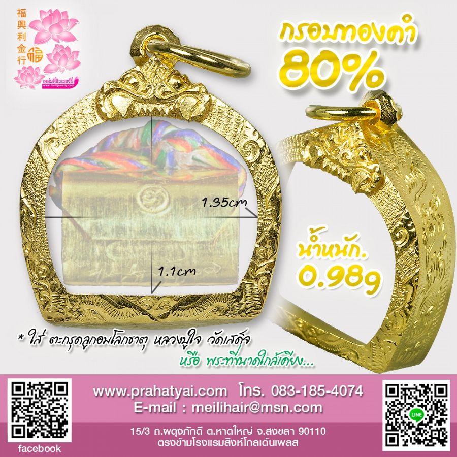 กรอบทอง 80% สิงค์เดี่ยวลายไทย ตะกรุดโลกธาตุพระมหาสุรศักดิ์ 850 金壳 狮子头泰式花汶  达古阿占素拉萨