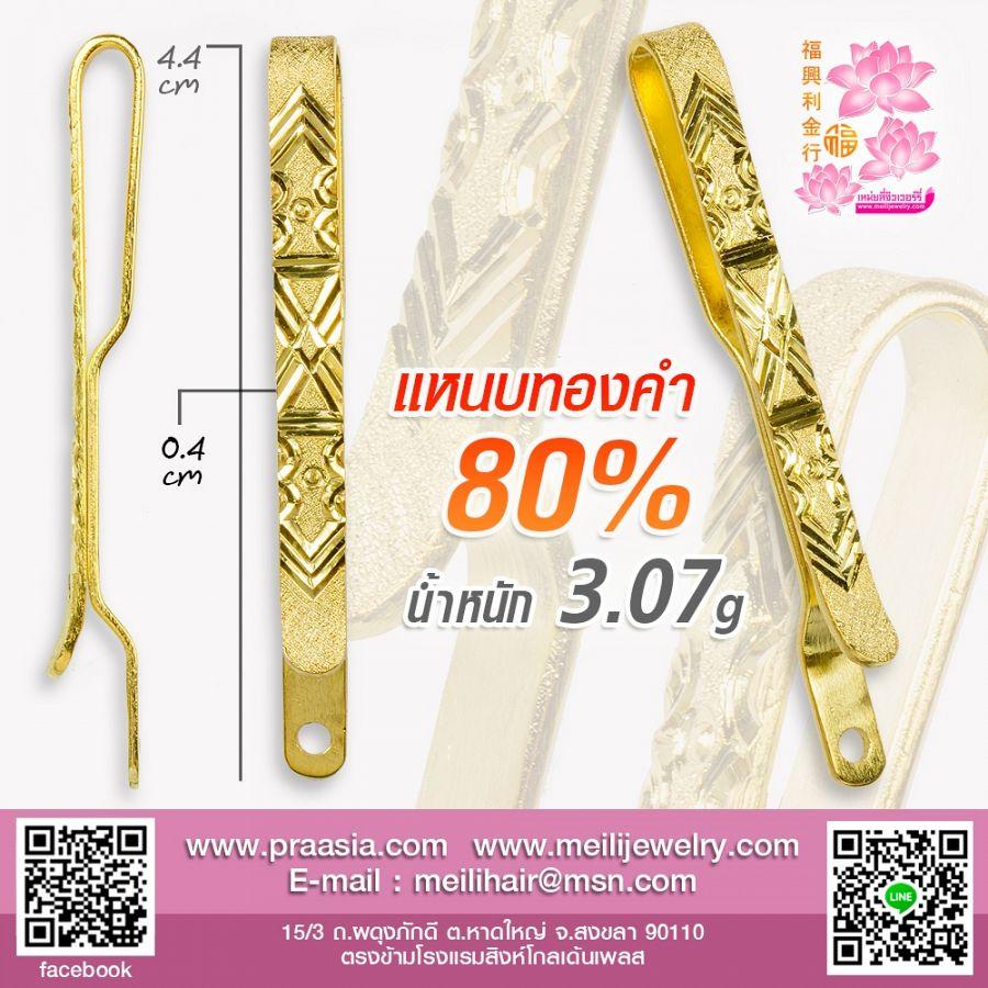 แหนบทองคำ 80% ลายไทยทั้งองค์