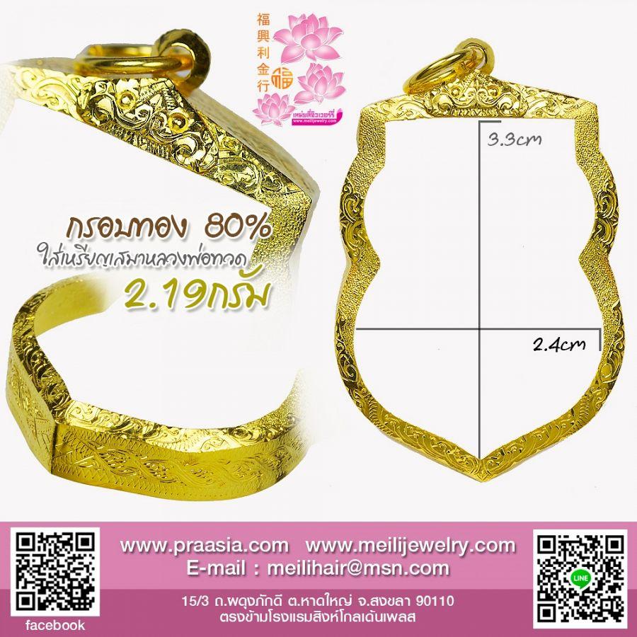 กรอบทอง 80% เสมา สิงค์เดียวลายไทยทั้งองค์