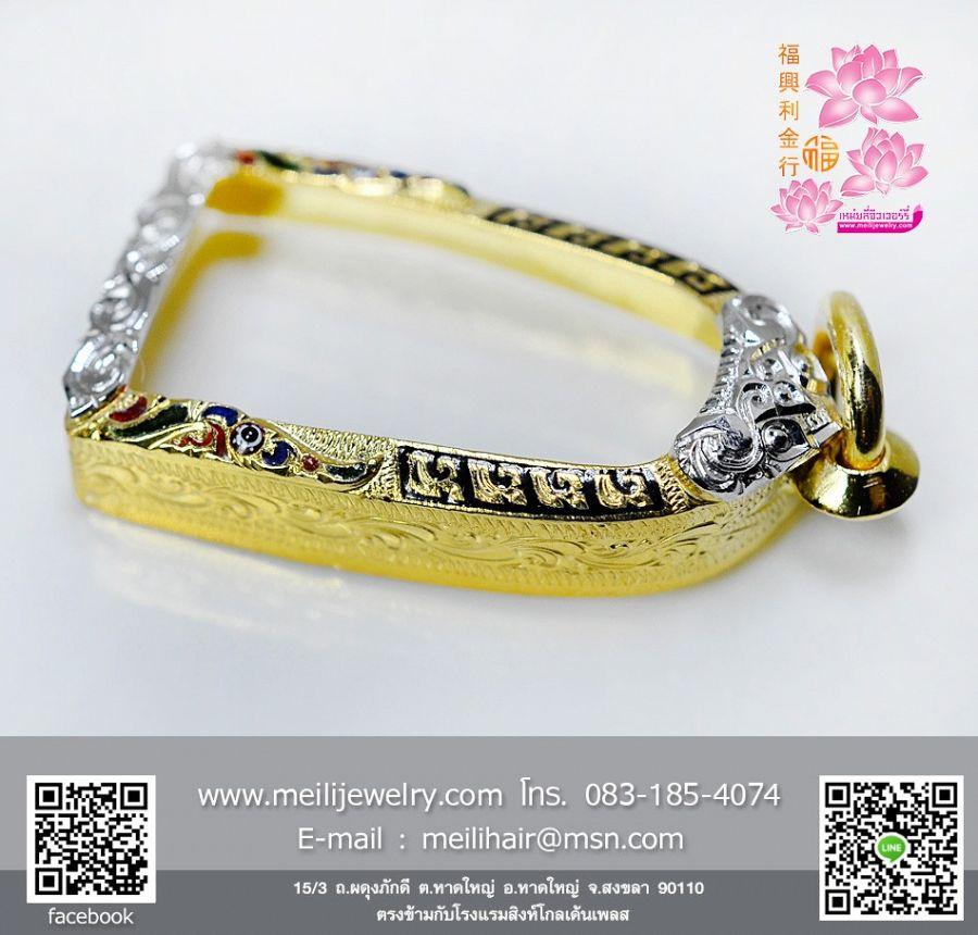 กรอบทองลงยา 90% สั่งทำตามแบบได้ 龙牙 916 含量金壳 可按款定造