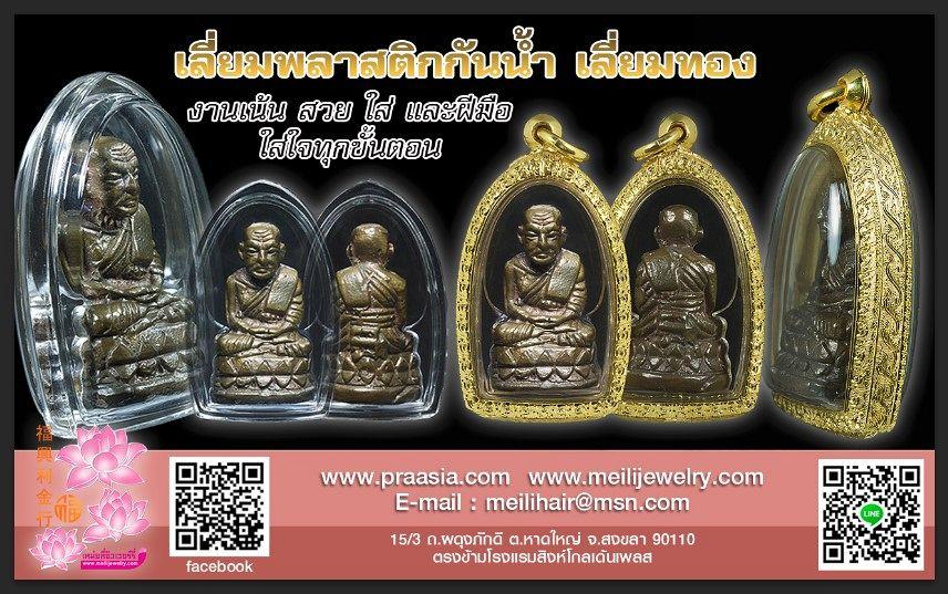 ตลับทองทอง 90% เต็ม งานสวย ฝีมือ รูปแบบลายนิยมสุดๆ ต้องชม 开关型金壳 工艺精美 泰国牌商最流行的花版
