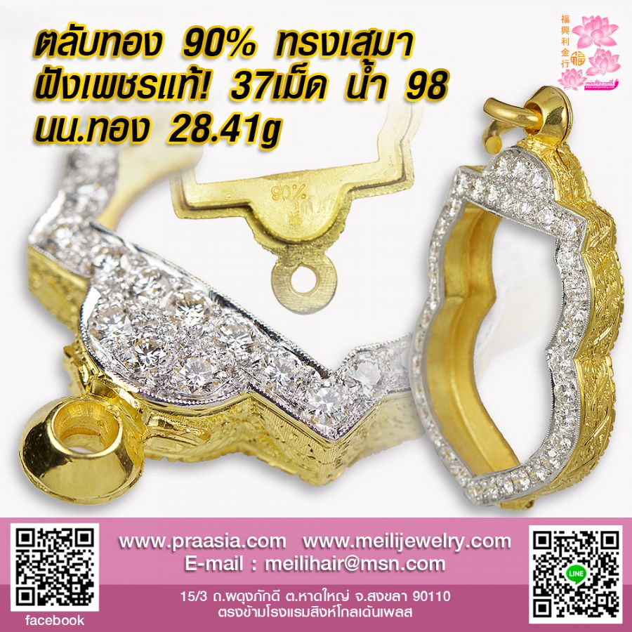 ตลับทองคำแท้ 90% ทรงเสมา เปิดหน้า-เปิดหลัง รอมเพชรแท้! น้ำ 98 จำนวน 37 เม็ด น้ำหนัก 28.41g