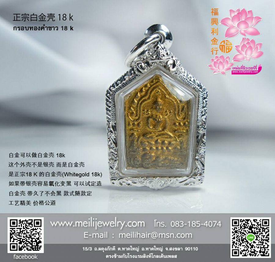 รับสั่งทำทองคำขาว 18k(Whitegold 18k) กรอบพระ ทองรูปพรรณทุกชนิด